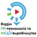 Відділ PR-тенологій та медіавиробництва